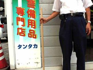 画像2: 木製警戒杖(つえ)