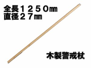 画像1: 木製警戒杖(つえ)