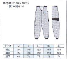 他の写真1: 防寒 インナースーツ