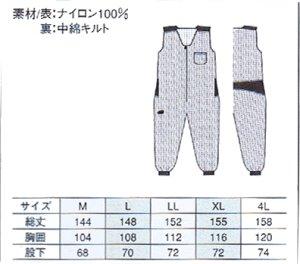 画像2: 防寒 インナースーツ
