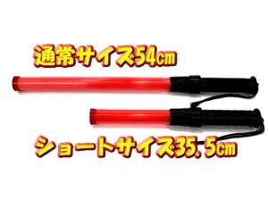 画像3: 誘導灯・信号灯 35.5cm 赤色点滅・点灯 ショートタイプ フック付