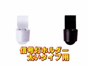 画像1: 信号灯・誘導灯 ホルダー(太いタイプ用)