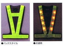 他の写真1: 赤色LED16個点滅 夜光チョッキ 6cm幅 HL-XII 紺メッシュ・シルバー反射
