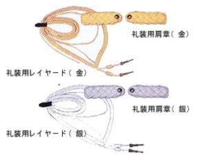 画像4: 礼装用 肩章(金・銀)