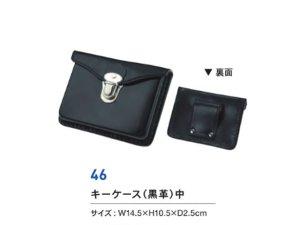 画像1: キーケース 黒革 中 14.5x10.5cm