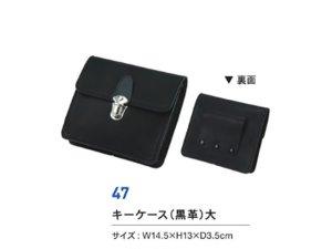 画像1: キーケース 黒革 大 14.5x13cm