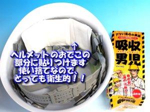 画像2: 吸収男児 ヘルメット用汗取りパット(10枚入り)