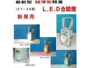 画像2: 鉄道用品 LED合図燈(合図灯)