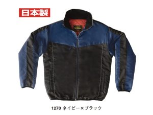 画像1: 軽量防寒ブルゾン (肩章なし) 配色