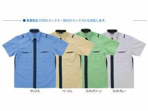 画像1: 夏 警備用 半袖カッターツートン