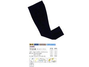 画像1: 警備用 冬 合物 ロールインパンツ  紺