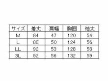 他の写真1: 警備 防寒カストロコート パープル 女子用 【日本製】