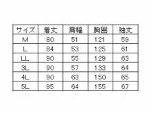 他の写真1: 警備 防寒カストロコート グリーン 【日本製】