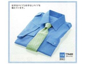 画像1: 夏 肩章付き サックス ワイシャツ 長袖