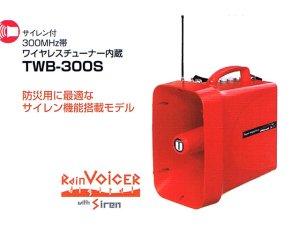 画像1: サイレン付300MHz帯 ワイヤレスチューナー内蔵 防滴スーパーワイヤレスメガホン