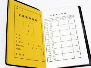 画像2: 交通指導員手帳