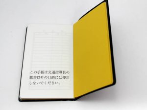 画像3: 交通指導員手帳