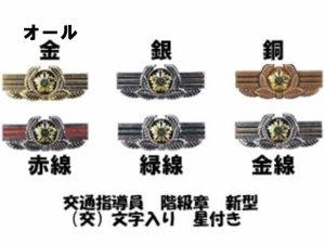 画像3: 交通指導員 階級章 新型