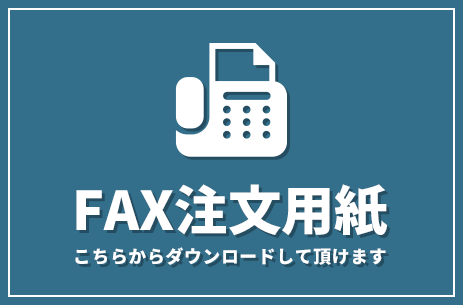 ファックス注文用紙