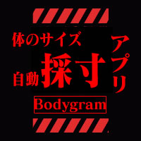 Bodygramアプリ