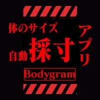 Bodygramアプリ